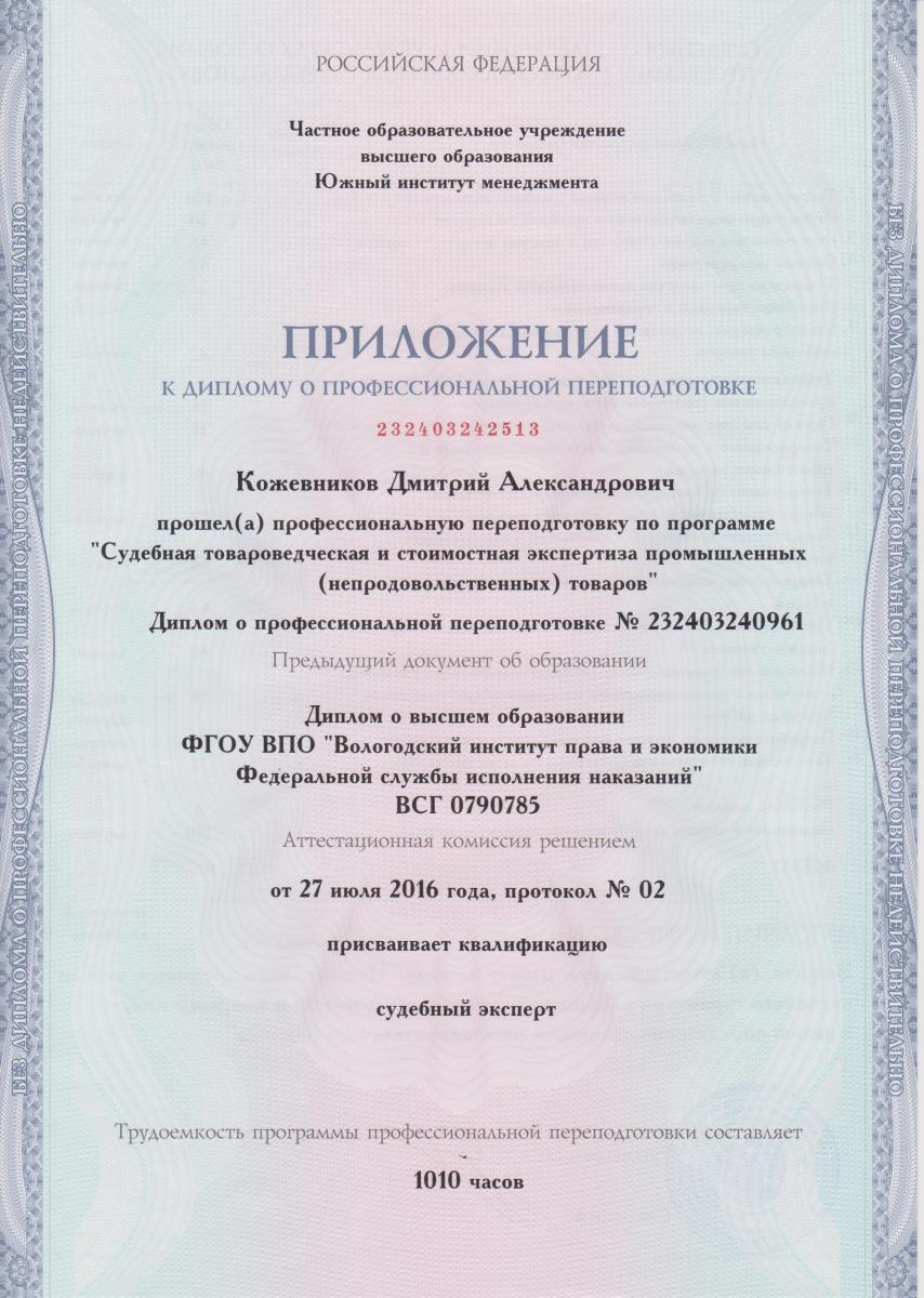 Координатор проекта Эксперт Север Эксперт Север  expert sever ru