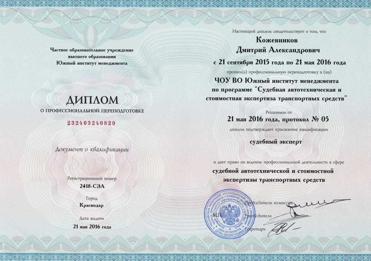 Координатор проекта Эксперт Север Эксперт Север Диплом судебного эксперта в области автотехнической экспертизы и сертификат соответствия