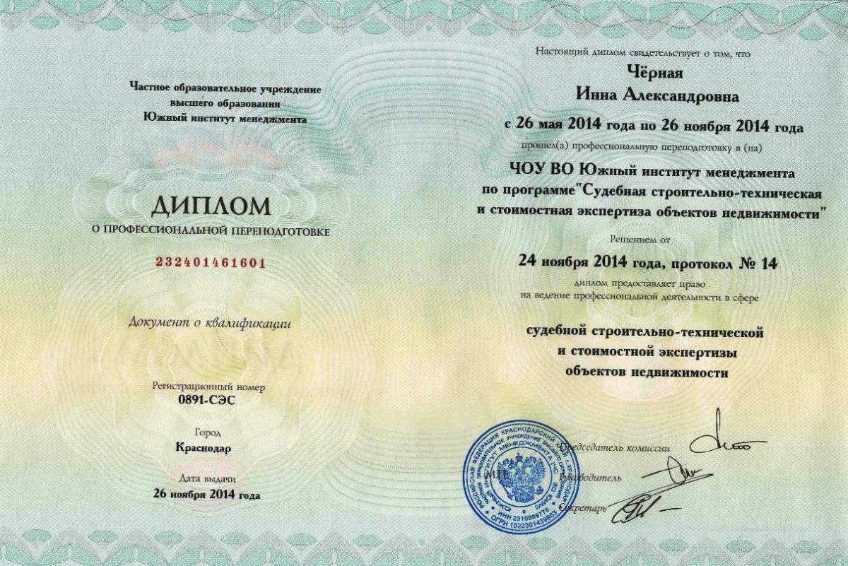 Экспертиза объектов недвижимости Эксперт Север Диплом судебного эксперта